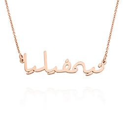 Nobele Arabische Naam Ketting in Rosé-Goudkleur Productfoto