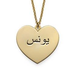 Gegraveerde Arabische ketting met hartje Productfoto