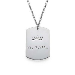 Arabische Dog Label Ketting in 925 Zilver Productfoto