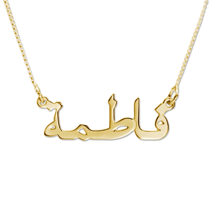 Arabisk halskjede