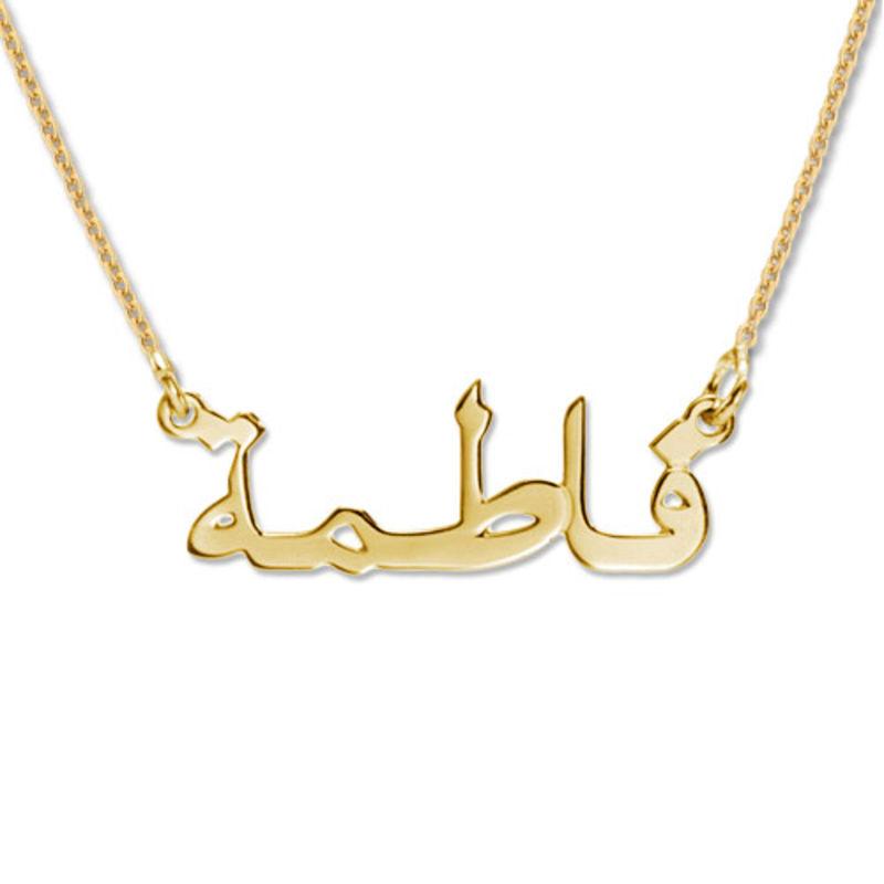 Arabiskt Namnhalsband i 18k Guldplätering