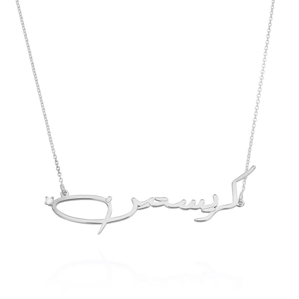 Personligt halsband med arabiskt namn och diamanter i silver