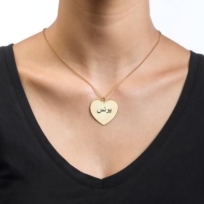 Arabiskt halsband med graverat hjärta - 1
