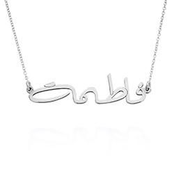 Personligt arabiskt namnhalsband i silver produktbilder