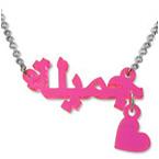 Arabiskt Namn Halsband i Färg Med Berlock