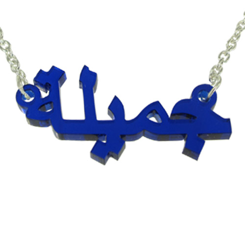 Färg-Namnhalsband med arabisk text