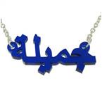 Färg-Namnhalsband med arabisk text dfd81811e7db8