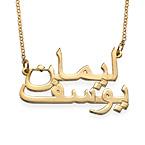 guldplätering arabiskt halsband med två namn