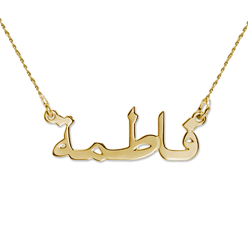 14ct Yellow Gold Arabic Name Necklace