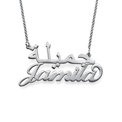 English and Arabic Name Necklace product photo