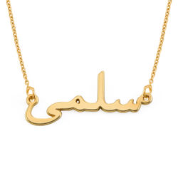Arabic Name Necklace in 18ct Gold Vermeil product photo