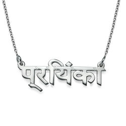 Silver Hindi Name Necklace product photo