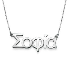 Sterling Silver Greek Name Necklace product photo