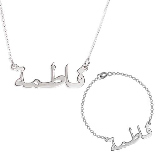Arabic Necklace & Bracelet Set