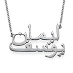 Arabic Necklace with Two Names in Sterling Silver