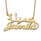 English and Arabic Name Necklace - Gold Plated