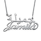English and Arabic Name Necklace