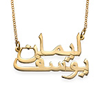 Gold Plated Arabic Necklace with Two Names