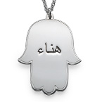 Hand of Fatima Necklace with Arabic Engraving