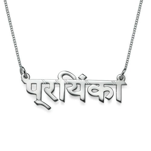 Silver Hindi Name Pendant