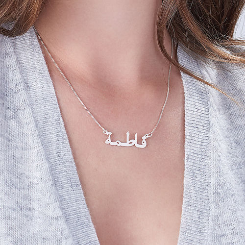 Sterling Silver Arabic Name Necklace - 2
