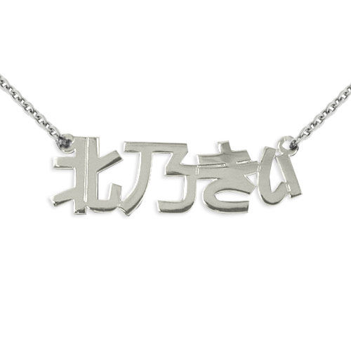 Silver Japanese Name Necklace