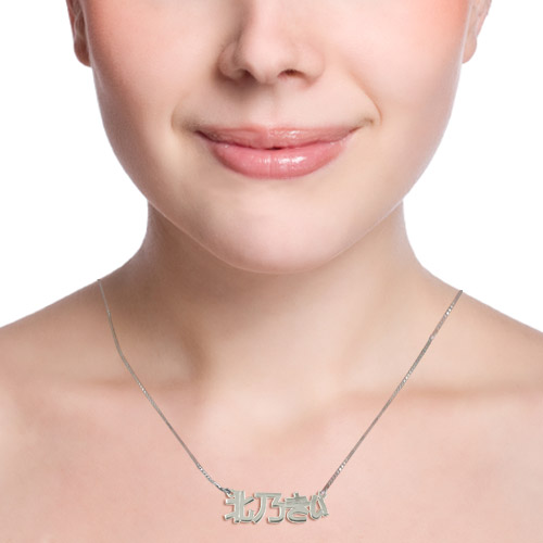 Silver Japanese Name Necklace - 1