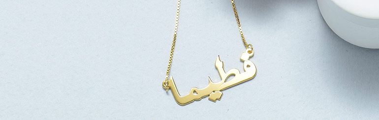 Name Necklace in Another Language